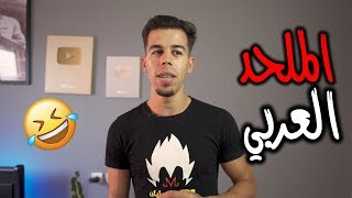 كيف يفكر الملحد العربي !!