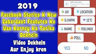 New Features Of Facebook Stories You Must Know in Hindi/Urdu, 2019
