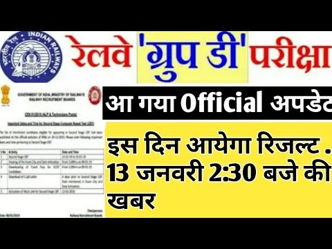 Railway group d result 2018 Big Update    Rrb group d 2018 result, rrb result 13 january  New update