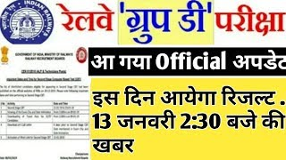 Railway group d result 2018 Big Update || Rrb group d 2018 result, rrb result 13 january  New update