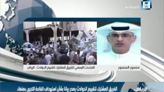 """المنصور لـ""""الإخبارية"""": القاعة المستهدفة في صنعاء كانت موقعا محظورا استهدافه لدى قيادة قوات التحالف"""