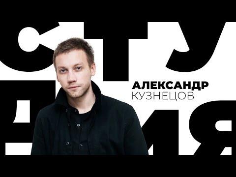 Александр Кузнецов / Белая студия / Телеканал Культура