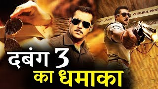 Salman की dabangg 3 का eid 2018 में होगा धमाका