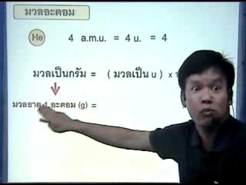 ติว chem04ปริมาณสารสัมพันธ์ มวลอะตอม1.2