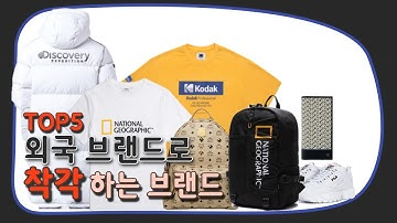 대부분 사람들이 외국 브랜드로 착각하는 한국 브랜드 TOP5