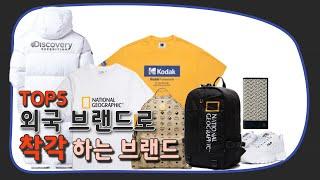 대부분 사람들이 외국 브랜드로 착각하는 한국 브랜드 T…