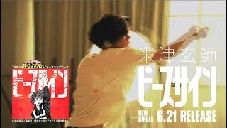 米津玄師 Single「ピースサイン」SPOT(オールマイト)