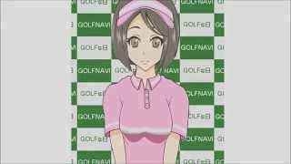 GOLFな日 音声アシストオプション 『桃井美香』 紹介動画 詳しくはHP...