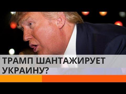 У Трампа признали факт шантажа Украины?