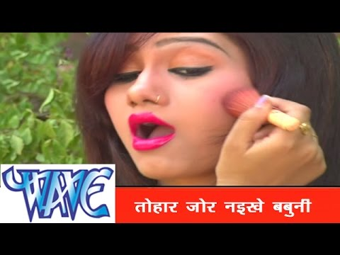 तोहार जोर नईखे  बबुनी - Bhojpuri Hot Song | Gharwa Aaja Ho Balmua | Amit Yadav | Hot Song