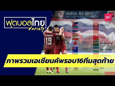 ภาพรวมเอเชียนคัพรอบ16ทีมสุดท้าย | ฟุตบอลไทยวาไรตี้LIVE 18.01.62