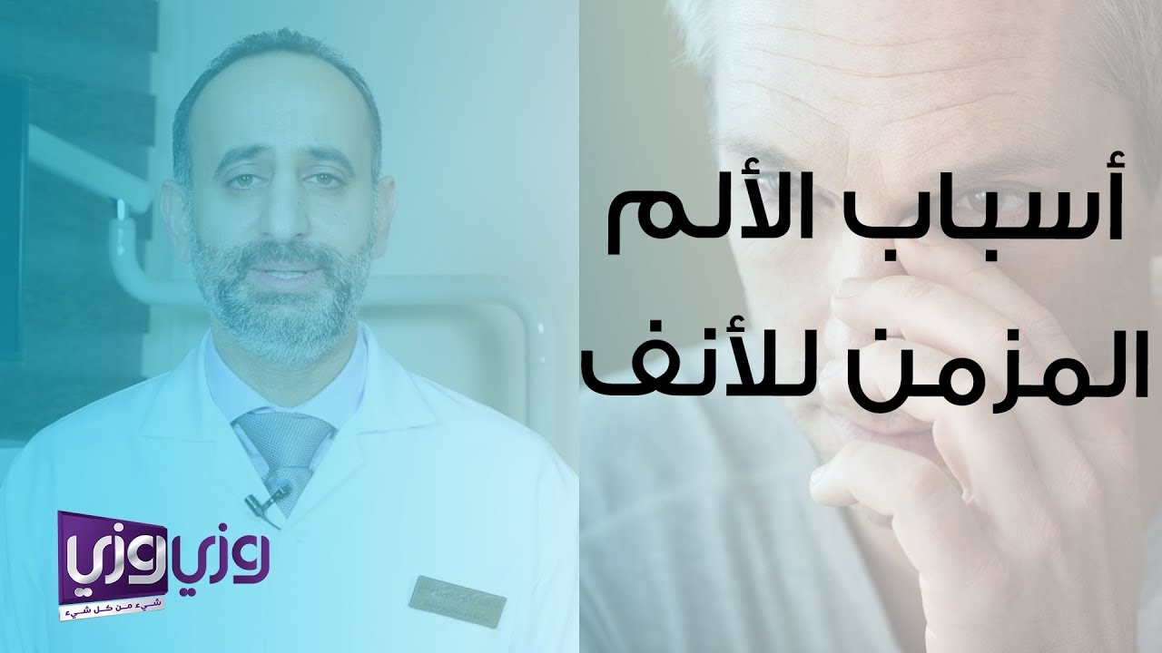 أسباب الألم المزمن في عظمة الأنف