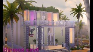 The Sims 4 - Night Club - Ночной клуб