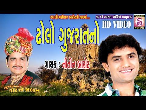 Dholo Re Gujarat No: Nitin Barot - Sad Song Gujarati | Maniraj Barot Ni Yad Ma | Dev Music