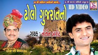 Nitin Barot | Dholo Re Gujarat No Maniraj | Gujarat Na Sher Ne Salam | Shradhhanjali Maniraj Barot