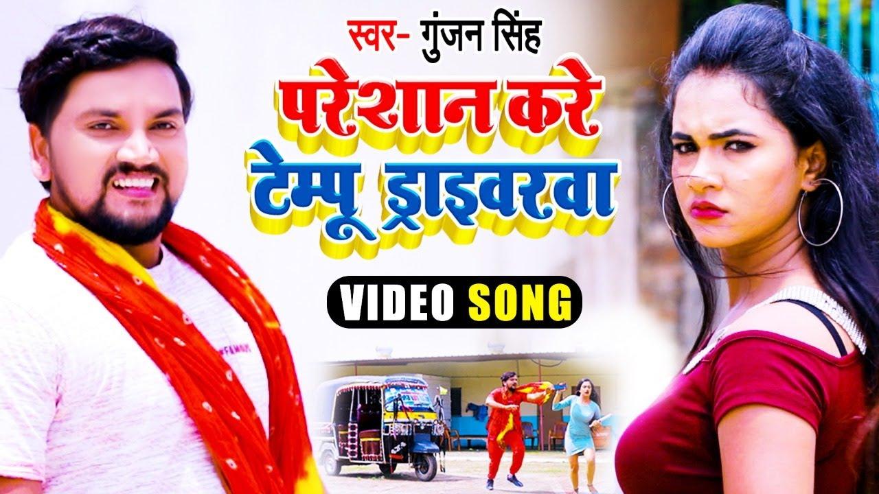 #Video - #Gunjan Singh - परेशान करे टेम्पू ड्राइवरवा - Paresan Kare Tempu Drivarwa - Bhojpuri Song