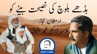 Armaghan-e-Hijaz   Budhe Baloch Ki Nasihat Baite Ko (بڈھے بلوچ کی نصیحت بیٹے کو )   Allama Iqbal