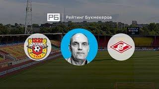 Прогноз Александра Бубнова: «Арсенал» — «Спартак»