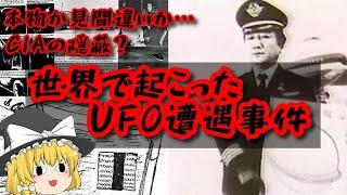 【日本でも起こった】世界のUFO遭遇事件【ゆっくり解説】
