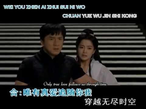 Endless Love Karaoke - The Myth - Jackie Chan & Kim Hee Sun - English Subtitles