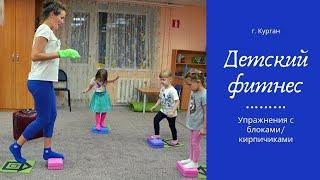 Детский фитнес 4-6 лет. Упражнения с блоками/кирпичиками.