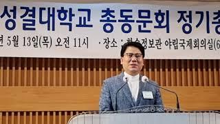 (사랑방송)이상문 총회…