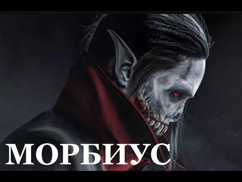 МОРБИУС. ТРЕЙЛЕР 2020 (УЖАСЫ, ФАНТАСТИКА, ТРИЛЛЕР, ФЭНТЕЗИ) - Видео онлайн