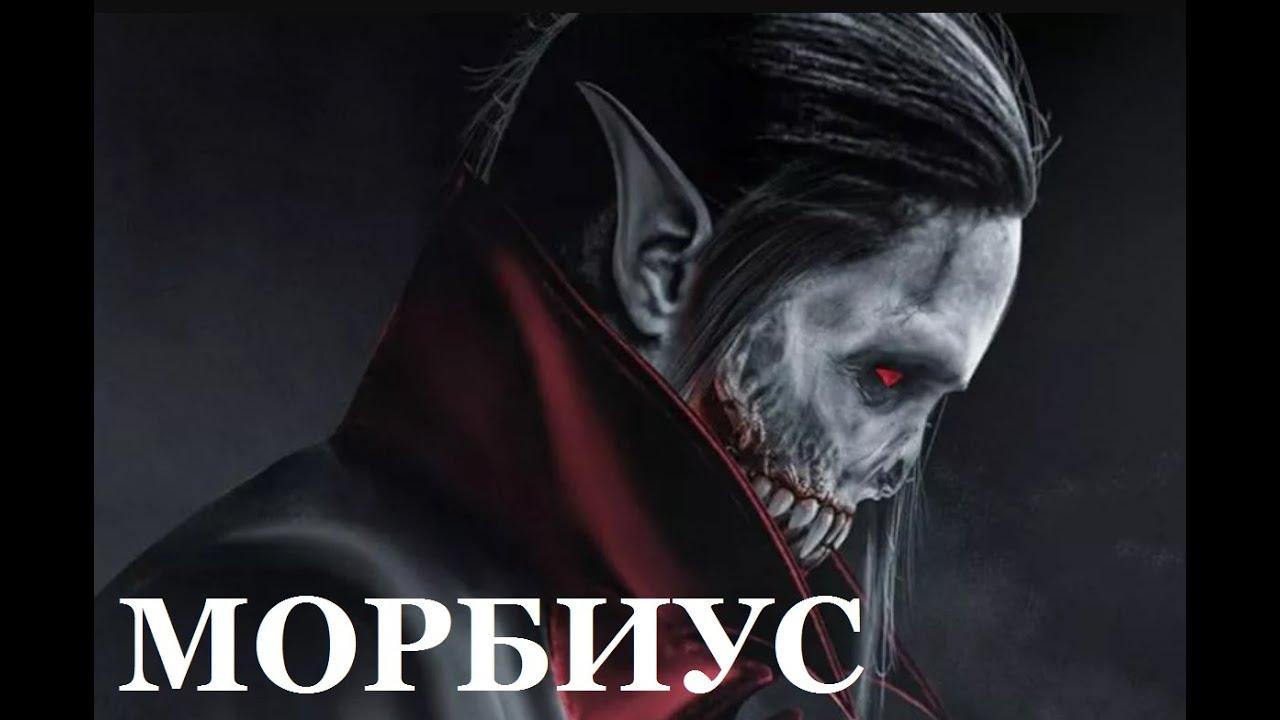 МОРБИУС. ТРЕЙЛЕР 2020 (УЖАСЫ, ФАНТАСТИКА, ТРИЛЛЕР, ФЭНТЕЗИ)