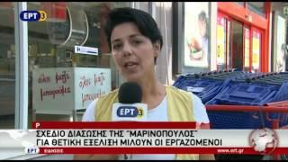 Θετική εξέλιξη το σχέδιο διάσωσης της Μαρινόπουλος λένε οι εργαζόμενοι