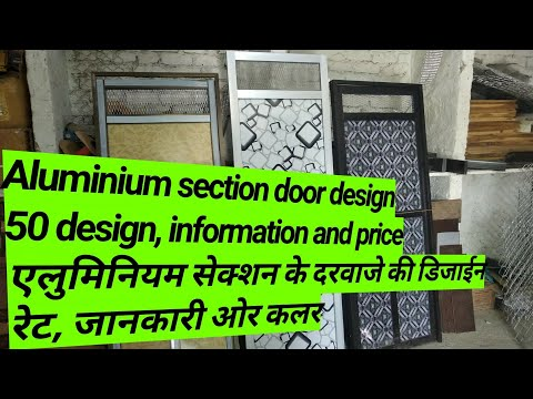 Aluminium section door designs and price