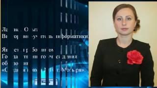 #КОИ2018-Learning Word-Государственное учреждение образования «Средняя школа №16 г. Мозыря»
