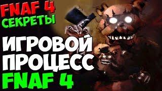 Five Nights At Freddy s 4 ТАЙНА ИГРОВОГО ПРОЦЕССА FNAF 4 5 ночей у Фредди