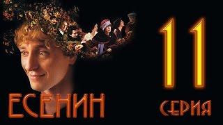 """""""ЕСЕНИН"""" 11 серия Русский историко-биографический сериал"""