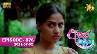 Ahas Maliga | Episode 876 | 2021-07-02 Thumbnail