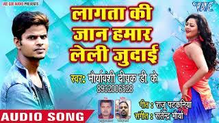 Lagata Ki Jaan Hamar Leli Judai - Thehun Se Uper Naap Ke - Moryawanshi Deepak D.K -Bhojpuri Hit Song