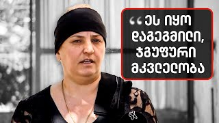 Tamar Bachaliashvili's mother\s statements