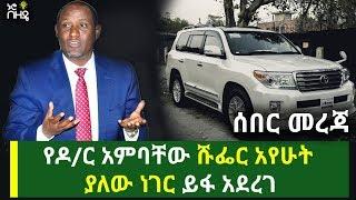 Ethiopia - ሰበር መረጃ - የዶ/ር አምባቸው ሹፌር አየሁት ያለውን ነገር ይፋ አደረገ |  Dr Ambachew Mekonnen