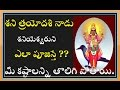 Shani trayodashi puja   shani puja   Saturday puja  lakshmi devi  shani puja remedy   shani dev