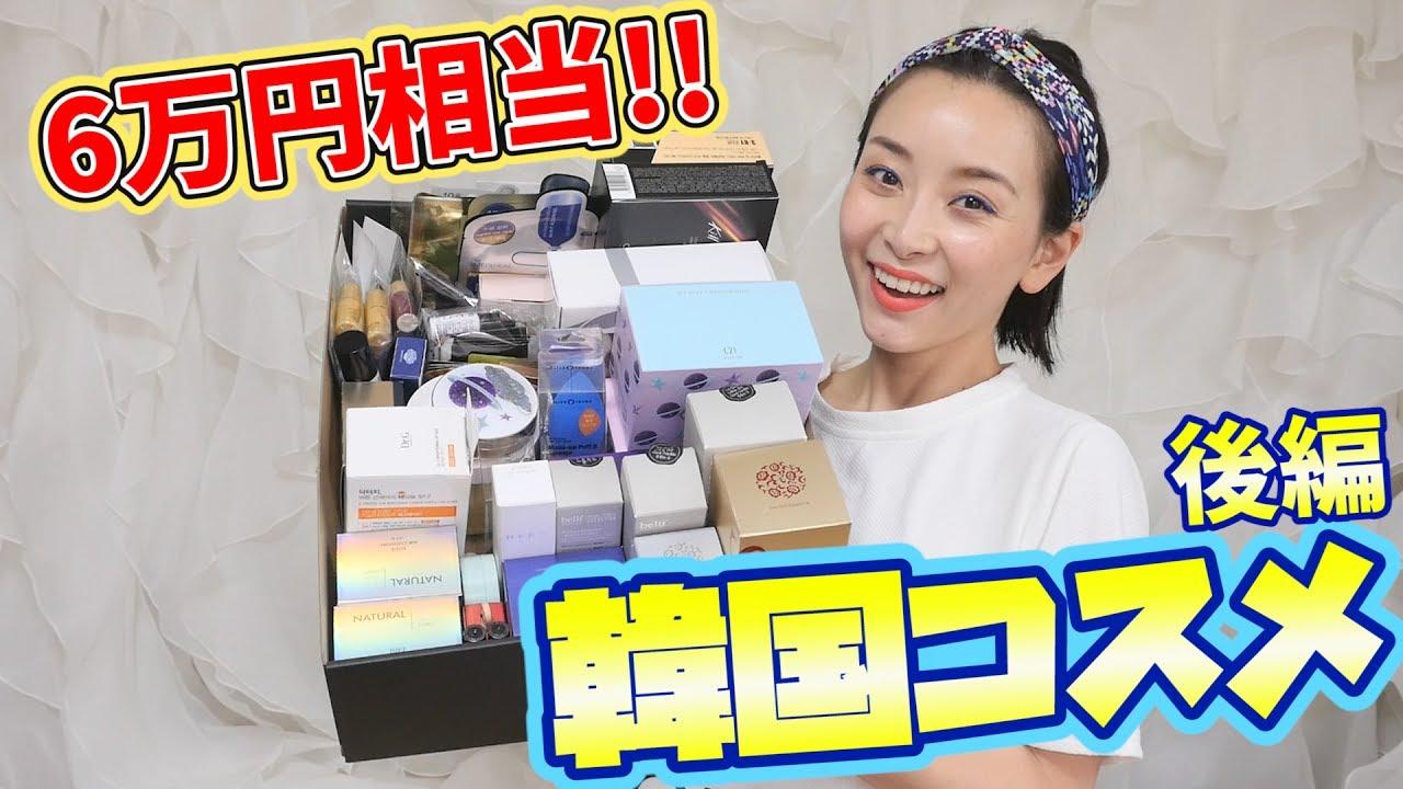 【購入品】6万円相当!! 定番のクッションファンデ&スキンケア編// 韓国へ行ったらこれを買え!