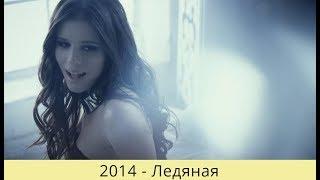 Elvira T - Музыкальная Эволюция (2010-2017) (все клипы)