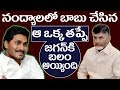 Chandrababu's Mistake Leads To Jagan's Victory In Elections || 2day 2morrow