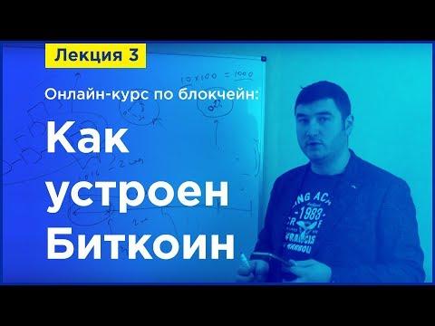 Online-курс по Blockchain.