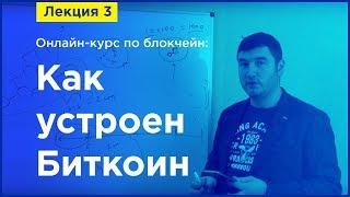Online-курс по Blockchain. Лекция 3. Как устроен Биткоин?
