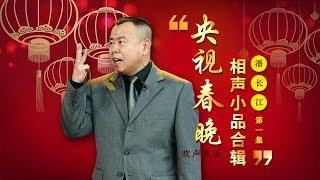 欢声笑语·春晚笑星作品集锦:潘长江(一) | CCTV春晚