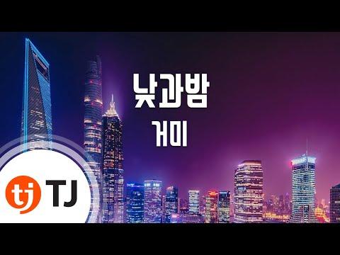 [TJ노래방] 낮과밤(주군의태양OST) - 거미 (Day and Night) / TJ Karaoke