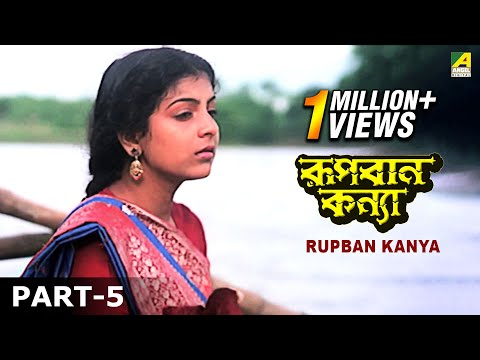 Rupban Kanya | রূপবান কন্যা | Bengali Movie – 5/13 | Biswajit