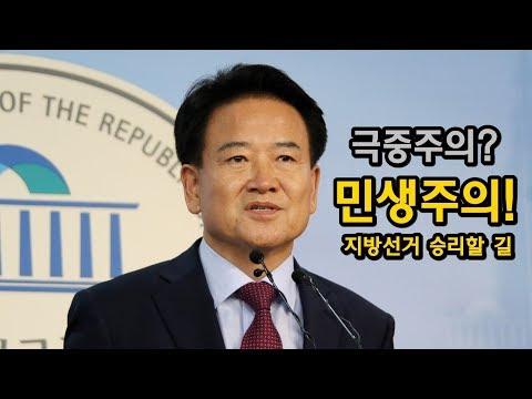 """정동영 """"극중주의? 민생주의! 지방선거 승리할 길"""""""