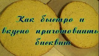 Как быстро и вкусно приготовить бисквит / How to quickly and deliciously prepare a sponge cake
