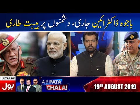 Ab Pata Chala With Usama Ghazi | Full Episode | 19th August 2019 | BOL News