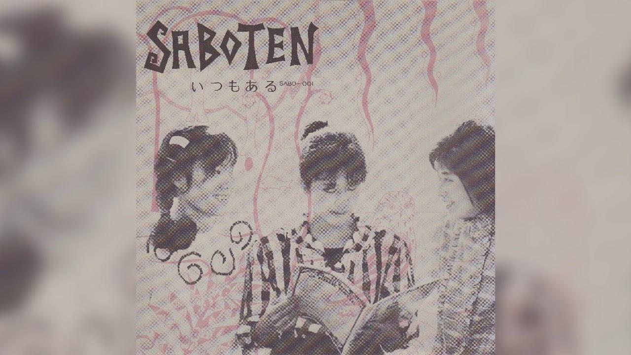 未来の記憶 Mirai No Kioku - Saboten [1984 Japan New-Wave]